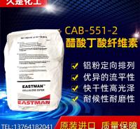 厂家批发 醋酸丁酸纤维素 CAB-381-2 涂料油墨助剂 高耐磨