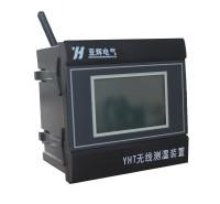 YHT无线测温系统 高压柜无线测温