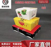 韩式炸鸡打包盒油炸食品打包盒外卖打包盒白卡纸外卖餐盒可定制厂家直销