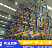 杭州胜通货架厂家 贯通货架  可叠加式货架 杭州货架生产厂家