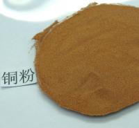 厂家供应 雾化球形铜粉末 黄铜粉 细黄铜粉末 优良选材