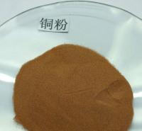 仁劢销售 紫铜粉电解 高纯铜粉 细球形铜粉 粒度可订做