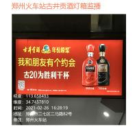 火车站广告监测 摩报广告监测软件
