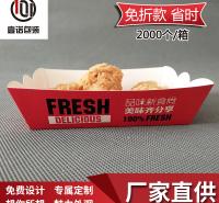 小船盒一次性薯条鸡翅鸡腿鸡块炸鸡热狗盒小吃外卖打包食品包装盒厂家直销支持定制
