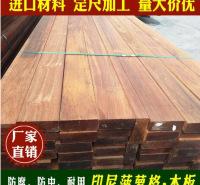 付迪木业 木板材加工定做 非洲菠萝格价格 非洲菠萝格防腐木