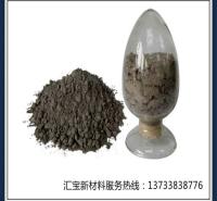 郑州汇宝新材料浇注料厂家  高铝耐磨浇注料,耐磨性好,强度大,窑炉磨损部位专用修补料