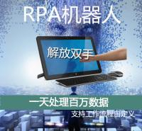 省事熊自动搜索 数据导入导出 流程机器人 RPA机器人