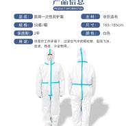 一次性医用防护服 潇湘佑华 白名单企业  医用防护服 生产 量大从优
