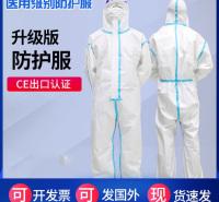 一次性医用防护服 潇湘佑华 白名单企业 防病毒 定制 市场供应