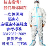 一次性医用防护服 潇湘佑华 白名单企业 连体式 生产 优质供应