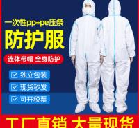 一次性医用防护服 潇湘佑华 白名单企业 中国 厂家直销 市场供应