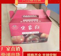 泰安水果包装盒 礼品盒定制 六方顺包装盒 礼品盒定制 彩色纸盒包装 厂家直供 品质保证