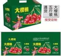 泰安大樱桃礼品盒 水果包装精美礼品盒 瓦楞纸箱  纸盒 品质保证