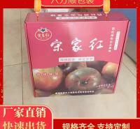 樱桃包装 礼品盒 包装纸箱 彩色纸箱包装盒 六方顺包装 厂家定制