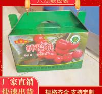 六方顺 精品包装礼品盒 水果包装盒 定制礼品盒价格 厂家直供