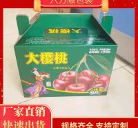 泰安包装礼品盒定制  水果包装盒定制 礼品盒生产厂家 六方顺包装