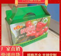 礼品盒包装定制 水果包装盒 厂家包装纸箱 彩色纸箱价格 厂家直供