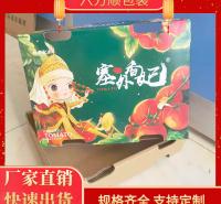 彩色印刷包装盒 礼品盒 大樱桃包装盒 礼品盒 厂家直供 品质保证