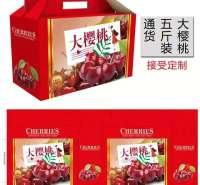 泰安 樱桃包装盒 礼品盒包装定制设计 彩色水果包装箱 厂家直供