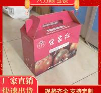 厂家定做 包装盒 彩色礼品盒 水果包装盒 六方顺包装 厂家定制