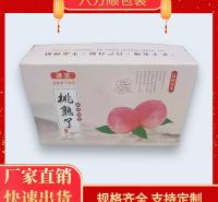 水果包装礼品盒 定制礼品盒价格 六方顺包装 厂家定制 品质保证