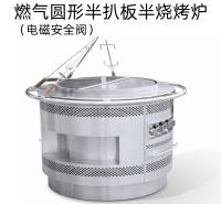 西安厨具 燃气圆形半扒板半烧烤炉