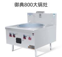 西安厂家批发便宜 御典800大锅灶 设备设计定制