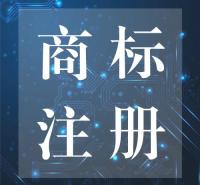 武汉商标代理 办理公司注册商标流程