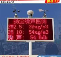 朵麦射线扬尘检测仪 矿用扬尘检测仪 房建扬尘检测仪货号H3938