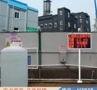 慧采射线法扬尘在线监测仪 智慧环保扬尘检测仪 在线扬尘检测仪货号H3938