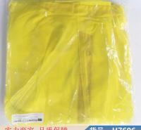 慧采耐酸碱连体防护服 生化防尘服 带帽防化服货号H7606