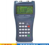 润创手持式超声波流量计 超声波便携流量计 超声波电磁流量计货号H2214