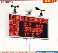 朵麦城市扬尘在线监测仪 扬尘颗粒监测仪 空气扬尘检测仪货号H3938