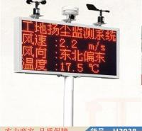 慧采新品扬尘监测仪 扬尘监测仪供电 颗粒物扬尘检测仪货号H3938