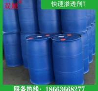 潍坊厂家出售快速渗透剂T   快速渗透剂T价格实惠