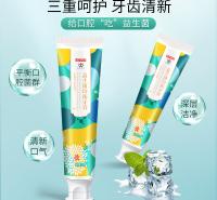 白云山益生菌均衡牙膏现货 平衡口腔菌群清新口气牙膏 一件代发
