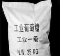 【葡萄糖】现货供应98%工业级葡萄糖 批发养菌培菌污水处理葡萄糖