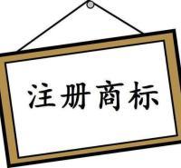 武汉代理企业商标注册 商标代理