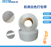 半自动打包带pp机用打包带白色捆扎带热熔打包机包装带塑料打包带