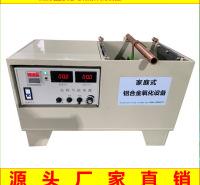 家庭式阳极氧化设备 氧化设备 铝合金阳极氧化设备
