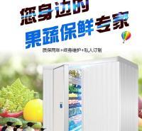葡萄冷库定制厂家  葡萄保鲜冷库 水果气调库 冷库安装费用