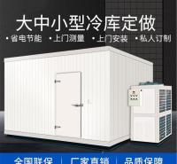 环保节能冷库 冷库价格 冷库建造成本 新冷源冷库节能省电 售后保障