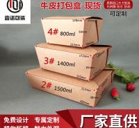 壹诺一次性牛皮纸餐盒沙拉盒长方形纸质炸鸡盒子纸盒外卖打包盒厂家直销支持定制
