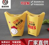 外卖打包盒子鸡米花鸡块薯条纸杯斜口杯方形薯杯魔法杯炸鸡小吃杯济南厂家直销支持定制