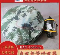 长管空气呼吸器 海安特空气呼吸器 自吸式长管呼吸器 厂家直供 品质保证