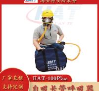 长管空气呼吸器 海安特安防空气呼吸器 自吸式长管呼吸器 厂家直供