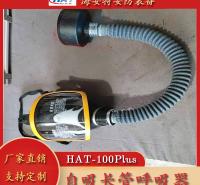 长管呼吸器价格 长管空气呼吸器 10米长管自吸式空气呼吸器 海安特