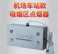 机场吸烟区点烟器 220V交流电壁挂式点烟器
