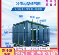小型种子冷库造价 小型冷库 冷库安装费用 新冷源冷库安装设计及建造工程