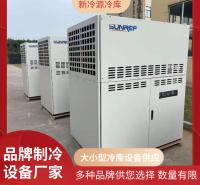 制冷设备零售批发公司 冷库设备 全套制冷设备现货供应 新冷源厂家直销 质优价廉